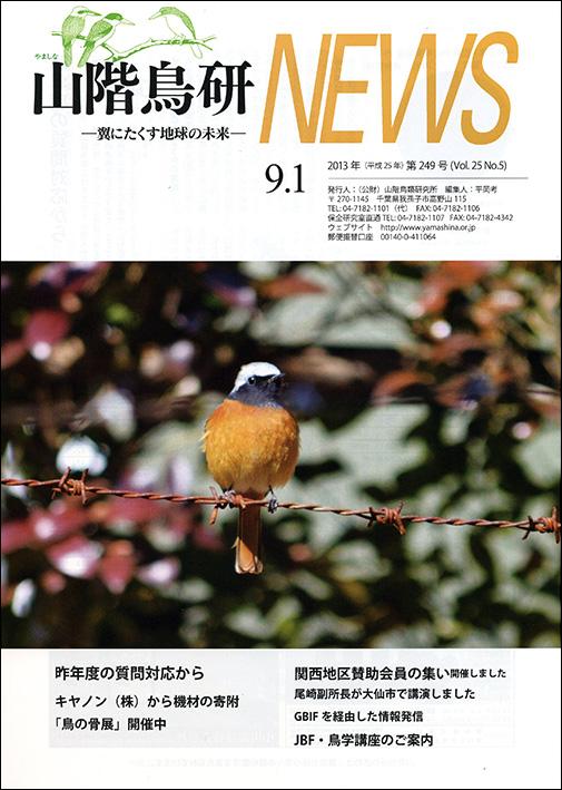 news_1309s03_3