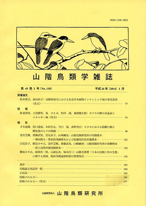 山階鳥類学雑誌」(第45巻2号)...