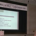 山階芳麿賞記念シンポジウムを開催しました