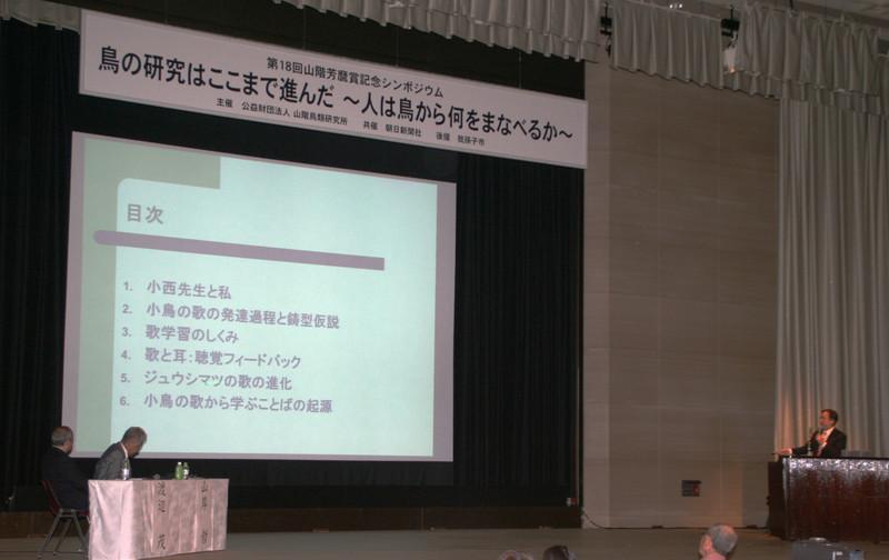 okanoya_sensei