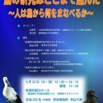 第18 回山階芳麿賞 記念シンポジウム 『鳥の研究はここまで進んだ~人は鳥から何をまなべるか~』(9/23 東京)