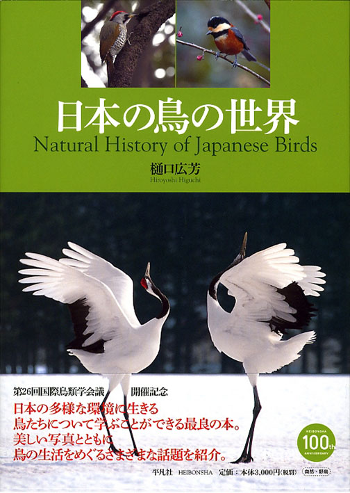 book_japanese_birds