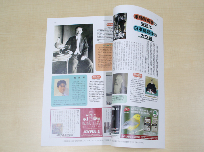 kambei_article_page