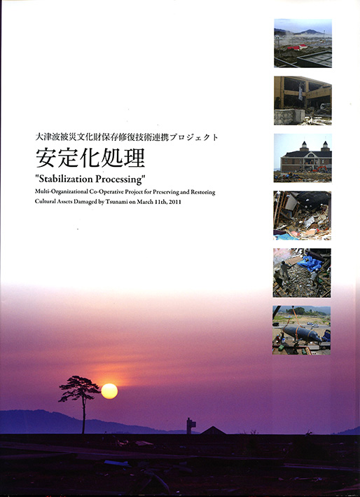 大津波被災文化財保存修復技術連繋プロジェクト_安定化処理s