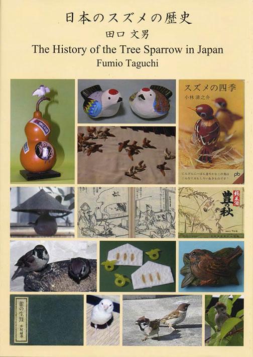 日本のスズメの歴史