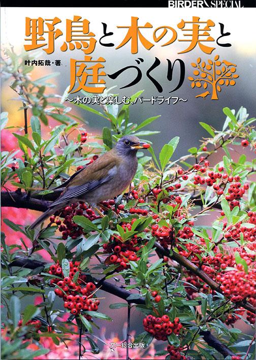 野鳥の木の実と庭づくりs