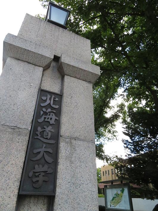main_gate_hokkaido_univ