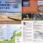 「ナホトカ号油流出事故から20年 シンポジウム・私たちは海洋環境災害にどう対処すべきか」(1/28(土)東京・市ヶ谷)が開催されます。